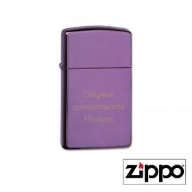 Briquet Zippo SLIM® Violet Brillant Personnalisable avec un texte de votre choix